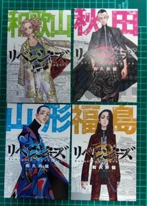 東京卍リベンジャーズ イラストカード 25種類セット