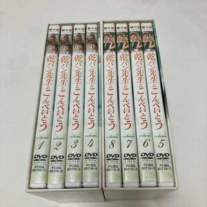 乾パン先生とこんぺいとう 韓国ドラマ DVD8枚セット コンユ