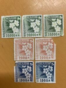 格安即決】収入印紙 未使用品 旧収入印紙66,000円分