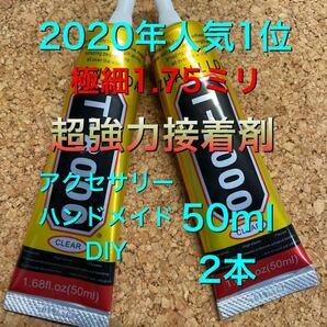 T8000 50ml 2本 極細 超強力接着剤 ハンドメイド 材料 アクセサリーパーツ プラモデル  DIY