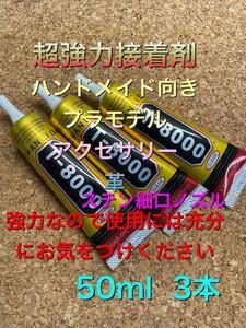 ハンドメイド素材 T8000 50ml 3本 極細 超強力接着剤  パーツ プラモデル アクセサリーパーツ  DIY