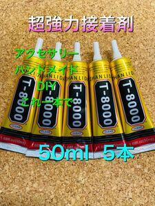 アクセサリーパーツ T8000 50ml 5本 極細 超強力接着剤 ハンドメイド 素材 材料 パーツ プラモデル  DIY