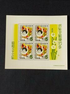 お年玉年賀切手。昭和33年 1958年。犬はりこ。美品。年賀切手。お年玉切手シート。お年玉切手。記念切手。切手。コレクション。