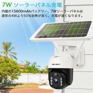 防犯カメラ ソーラー ワイヤレス 15600mAh 高容量バッテリー 300万画素