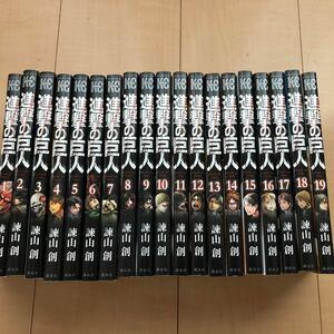 進撃の巨人コミックス 1〜19巻セット