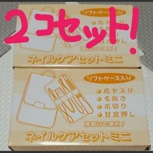 ネイルケアセット ミニ【2箱!】
