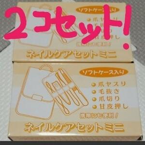 ネイルケアミニセット【2つセット価格】