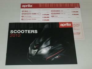 【カタログのみ】アプリリア スクーター 2012 SR MAX300/SPORTCITY CUBE 250i.e./SR50 Purejet Alitalia/SCARABEO200 250i.e./SRV850