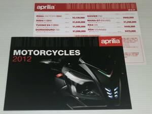【カタログのみ】アプリリア モーターサイクル 2012 RSV4 FACTORY/RSV4 R/TUONO トゥオーノ V4 R/ドルソデューロ750/シバー750/RS4 125