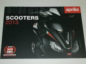 【カタログのみ】アプリリア スクーター 2013 SRV850 ABS ATC/SR MAX300 125/SR MOTARD125/SR50 Purejet/SPORTCITY CUBE 250i.e.