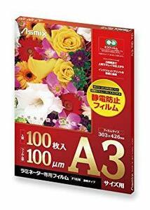 A3 アスカ Asmix ラミネートフィルム A3サイズ F1028 静電防止 100枚入り 100ミクロン