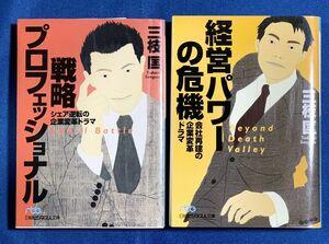 (送料無料)三枝匡 文庫2冊セット 戦略プロフェッショナル/経営パワーの危機