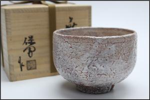 ■大和保男 萩 茶碗 茶道具■送料込み