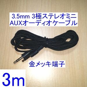 【送料込/即決】3.5mm 3極ステレオミニプラグ AUX オーディオケーブル 3m 新品 両端オス スピーカーの接続に 金メッキ端子