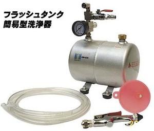 【MODE】フラッシュタンク エアコンサイクル洗浄ツール(エアコンの配管内の洗浄が行えます)