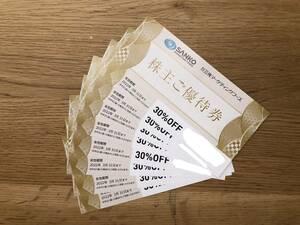 三光マーケティングフーズ 株主優待 30%OFF券×8枚セット 送料84円 有効期限2022年3月末 東京チカラめし