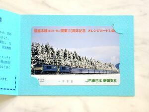 【未使用】オレンジカード1000 JR東日本 信越本線開業110周年記念 台紙付き