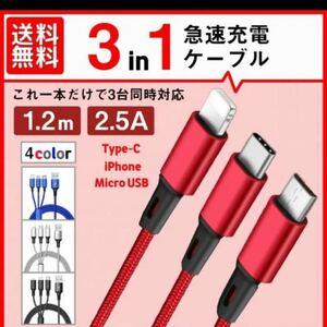 充電ケーブル 急速充電 iPhone 3in1 USBケーブル Type-C レッド USB 2本