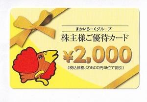 送料84円★2000円★来年9月末まで有効★すかいらーく株主優待券★株主様ご優待カード
