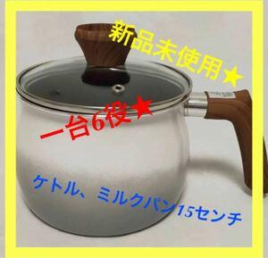 ミルクパン 片手鍋 蓋付き コンパクト ホワイト