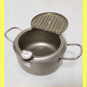 天ぷら鍋 新品 揚げ網 温度計付シルバー 20センチ