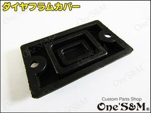E21-3 マスターシリンダー ダイヤフラムカバー ゴムパッキン CB400SS NC41 ホーネット250 MC31 VTR250 MC33 ジェイド MC23 CB223S 汎用
