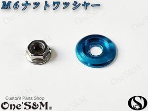 O2-3LB M6ナットベース水色 MT-25 MT-03 MT-07 MT-09 XSR900 XJR400 XJR400R 4HM RH02J XJR1200 XJR1300 SR400 SR500 SRV250 汎用