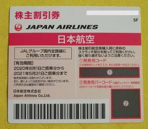 ☆JAL 日本航空株主優待券有効期限 2021.11月末 (※有効期限 2021.5月末から期限延長)送料無料 ☆