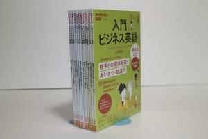 【NHKラジオ】入門ビジネス英語 2020年4月~2021年3月 1年分 テキストセット