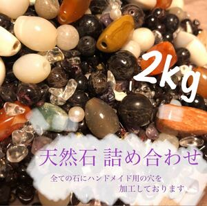 高級天然石 詰め合わせ 資材 2000g ミックス ハンドメイド