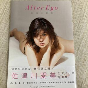 激レア Alter Ego 佐津川愛美 セクシー写真集/丸谷嘉長