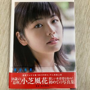 風の名前 小芝風花 水着写真集/橋本雅司