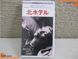 KK5 VHS/ビデオ 映画 「北ホテル」 字幕スーパー モノクロ マルセル・カルネ ジャン・ピエール・オーモン ルイ・ジューヴェ コレクション
