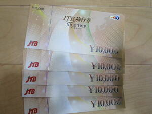 未使用 JTB旅行券 ナイストリップ NICE TRIP ギフトカード 10000円 5枚 計5万円分