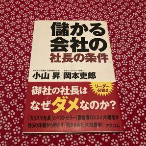 儲かる会社の社長の条件/小山昇 (著者) 岡本吏郎 (著者)