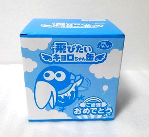 即決 新品 未開封 飛びたい キョロちゃん缶 おもちゃのカンヅメ 缶詰 金 銀 の エンゼル で貰える森永 チョコボール