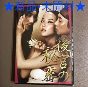 後宮の秘密 DVD 韓国映画 国内正規品