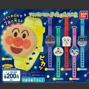アンパンマン ライトブレス ブレスレット 腕時計 ガチャガチャ 新品未使用 2点 (要コメント)