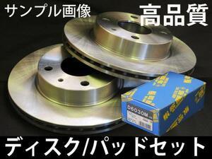 MITSUBISHI 三菱 ディオン CR5W ディスク ローター パッド フロント セット パロート製