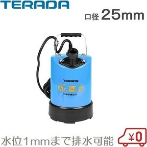 テラダ 小型 排水ポンプ 低水位 100V 50Hz S-500LN 25mm 家庭用 汚水ポンプ 水中ポンプ