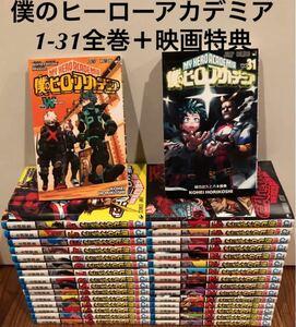 僕のヒーローアカデミア 全巻セット 1-31巻+α 合計32冊 本 漫画