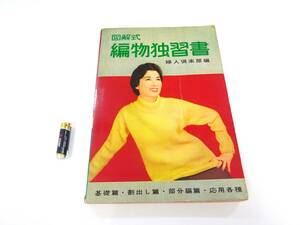 ◆昭和レトロ 図解式 編物独習書 基礎編 割出し 部分編 応用各種 手芸 編み物 セーター ベビー 子供 下着 本 書籍 古本