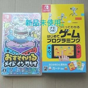 Nintendo switch つくってわかる ゲームプログラミング おすそわける メイドインワリオ 新品未使用