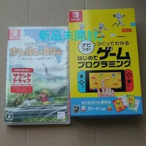 Nintendo Switch クレヨンしんちゃん 特典付き はじめてゲームプログラミング 新品未使用