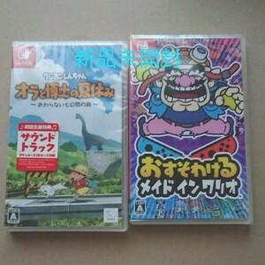 Nintendo Switch おすそわける メイドインワリオ クレヨンしんちゃん 初回特典付き 新品未開封