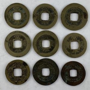 1円~◇◆常平通宝◆◇朝鮮 1651年 背 渡来銭 穴銭 古銭 お宝さがし 9枚組 収集家放出品 8080
