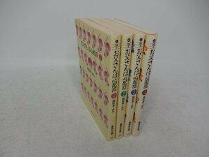 お父さんは心配性 文庫版 全4巻完結セット 岡田あーみん 集英社文庫 全巻 P