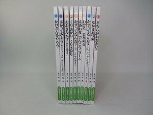 さんすうだいすき 全10巻セット 遠山啓 日本図書センター 80