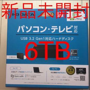 新品未開封  アイオーデータ 6TB 外付けハードディスクHDCX-UTL6K