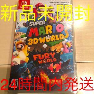 新品未開封 Switch スーパーマリオ 3Dワールド+フューリーワールド